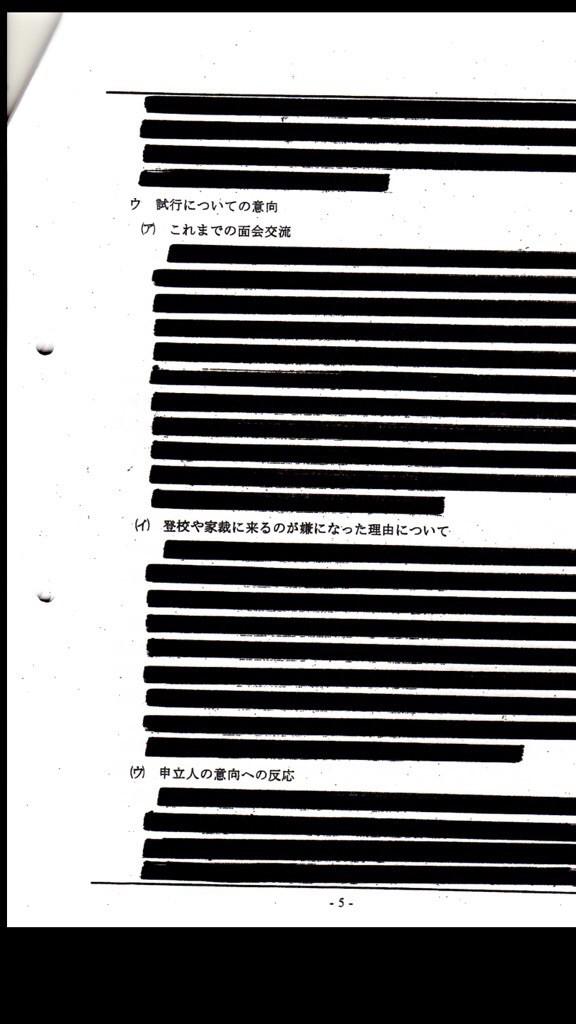 現役家裁調査官が隠ぺいした調査官調査報告書。こんな隠ぺい言語道断。家裁はこのようなメンタリティを持っていると思うとぞっとする。でもこれが家裁の実態。