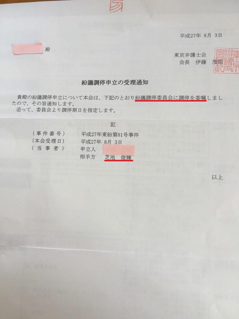 (証拠写真)さらに別の事件でも芝池俊輝は紛議調停を起こされている。紛議調停とは、弁護士から約束より高い報酬を要求されたり、事件を放置されたりした場合、依頼者の申し立てによって弁護士会が仲介して解決を目指す仕組み。