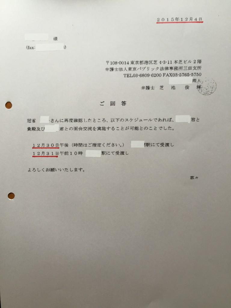 (証拠写真4) 芝池俊輝弁護士は、面会日程はド年末の12月30日、31日を指定し、面会交流を意図的に妨害した。