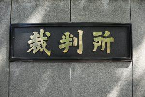 【控訴審判決】面会交流立法不作為集団訴訟 @ 東京高等裁判所101号法廷