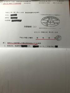 東京パブリック法律事務所の芝池俊輝弁護士は、母親の虐待環境にいる子どもが父親にSOSを出しているにも関わらず、父親と子どもの面会交流の禁止を主張する申し立てをしました。面会交流を推進することは国内的にも大きな流れです。父親には何の落ち度もないのに、面会交流を禁止すると主張するときはよっぽどその裏付けが必要です。芝池俊輝弁護士はそれを怠りました。その結果、裁判官からも子どもからも見放され結局は事実上敗訴しました。