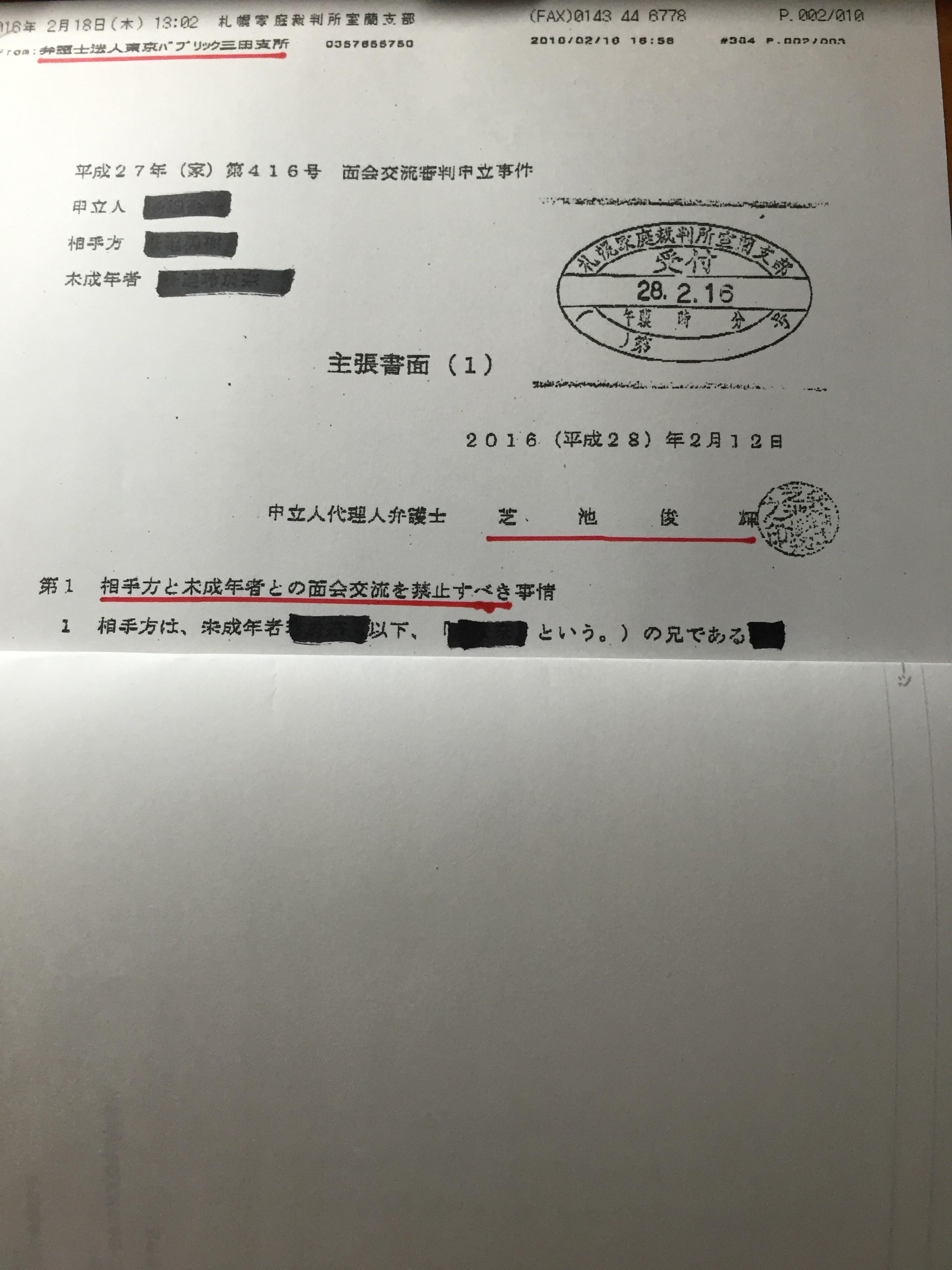 東京パブリック法律事務所の弁護士芝池俊輝は、母親の虐待環境にいる子どもが父親にSOSを出しているにも関わらず、父親と子どもの面会交流の禁止を主張する申し立てをしました。面会交流を推進することは国内的にも大きな流れです。父親には何の落ち度もないのに、面会交流を禁止すると主張するときはよっぽどその裏付けが必要です。弁護士芝池俊輝はそれを怠りました。その結果、裁判官からも子どもからも見放され結局は事実上敗訴しました。