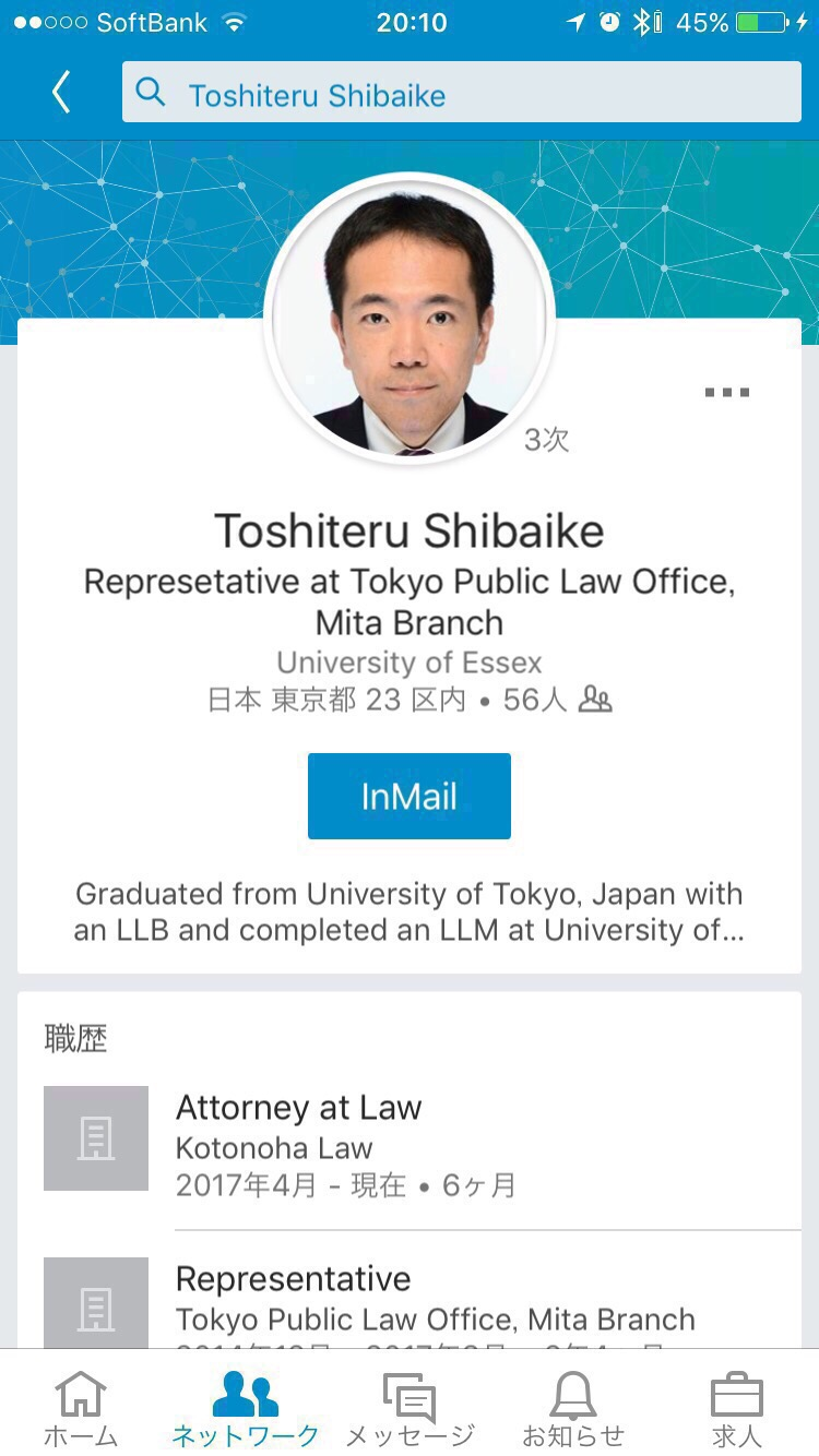 Even after leaving Tokyo Public Law Office, Shibaike Toshiteru still claims he is a representative at the office.  It is quite misleading. His current position is just a plain attorney at law.
