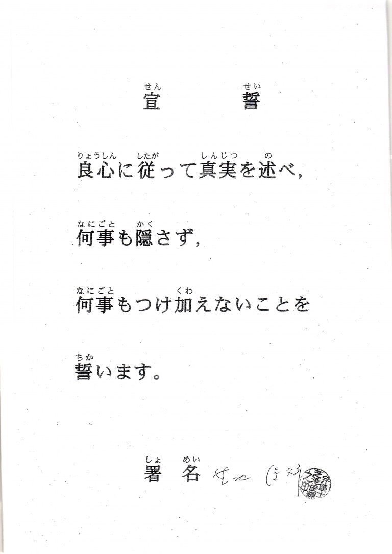 In other divorce case, Toshiteru Shibaike was sued.  The presiding judge forced him to read the Oath and to swear he would not tell a lie.