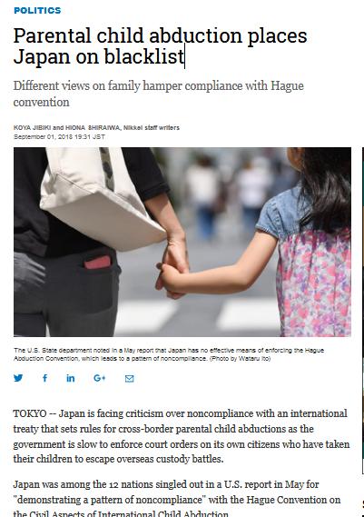 2018年9月1日 Nikkei Asia Review記事 「国境を越えた子どもの連れ去り問題において日本はブラックリストに掲載」