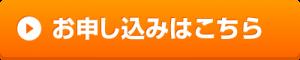 【残り僅か/5月25日まで受付】相談会 in 東京 @ JR東京駅八重洲口徒歩5分(詳細別途ご連絡)