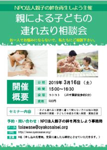 親による子供の連れ去り相談会 @ コトコト コワーキングスペース(JR千葉駅徒歩5分)