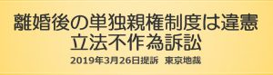 作花共同親権 立法不作為訴訟 @ 東京地裁526号法廷