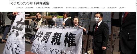 共同親権訴訟(古賀礼子弁護士) 第2回口頭弁論日 @ 東京地方裁判所803号法廷