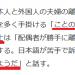 【これは見ものw 弁護士の謝罪】今更でごめんなさい~ハーグ条約セミナーで子ども返還拒否の方法を公言し、東京高裁で敗訴確定した弁護士芝池俊輝(証拠写真・音声録音公開)